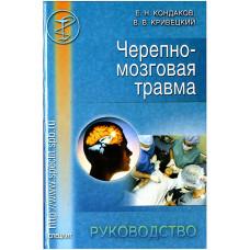 Черепно-мозговая травма. Руководство для врачей  неспециализированных стационаров