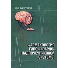 Фармакология гипофизарно-надпочечниковой системы