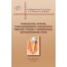 Комплексное лечение генерализованного парадонтита тяжелой степени с применением депульпирования зубов