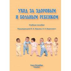 Уход за больным и здоровым ребёнком