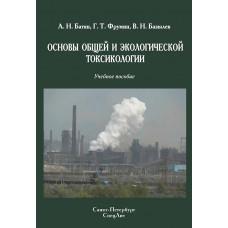 Основы общей и экологической токсикологии