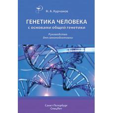 Генетика человека с основами общей генетики