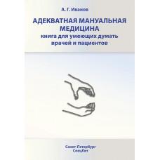 Адекватная мануальная медицина