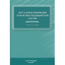 Актуальные инфекции в практике медицинской сестры