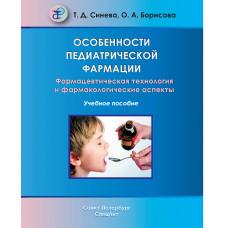 Особенности педиатрической фармации: фармацевтическая технология и фармакологические аспекты