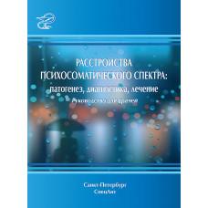 Расстройства психосоматического спектра: патогенез, диагностика, лечение