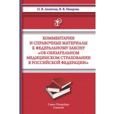 Комментарии и справочные матариалы к Федеральному закону «Об обязательном медицинском страховании в Российской Федерации»