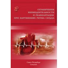 Ограничения жизнедеятельности и реабилитация при нарушениях ритма сердца