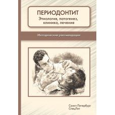 Периодонтит. Этиология, патогенез, клиника, лечение