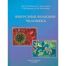 Вирусные болезни человека