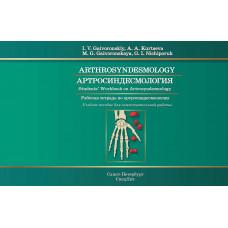 Артросиндесмология