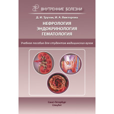 Нефрология, эндокринология, гематология