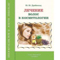 Лечение волос в косметологии