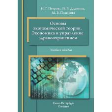 Основы экономической теории. Экономика и управление в здравоохранении