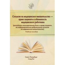 Согласие на медицинское вмешательство — право пациента и обязанность медицинского работника