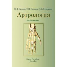 Анатомия человека в таблицах и схемах: Артрология