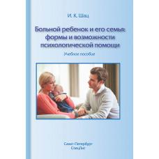 Больной ребёнок и его семья: формы и возможности психологической помощи