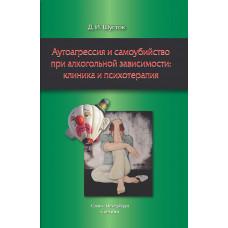 Аутоагрессия и самоубийство при алкогольной зависимости: клиника и психотерапия