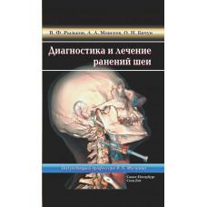 Диагностика и лечение ранений шеи. Практические вопросы диагностики и тактика лечения