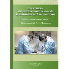 Практикум по экспериментальной и клинической патологии
