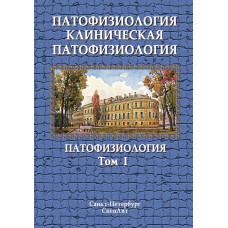 Патофизиология. Клиническая патофизиология