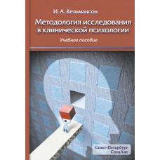 Методология исследования в клинической психологии