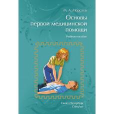 Основы первой медицинской помощи