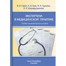 Экспертиза в медицинской практике