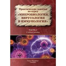 Практические занятия по курсу «Микробиология, вирусология и иммунология». Часть 1