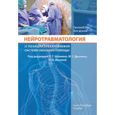 Нейротравматология (с позиции трехуровневой системы оказания помощи)