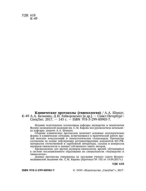 Книга «Клинические протоколы (гинекология)» Шмидт А.А. — купить в ...