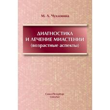 Диагностика и лечение миастении (возрастные аспекты)