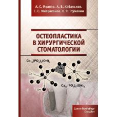 Остеопластика в хирургической стоматологии
