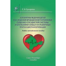 Алгоритмы ведения детей со сложной врожденной патологией сердечно-сосудистой системы и опухолями сердца на различных этапах диспансеризации