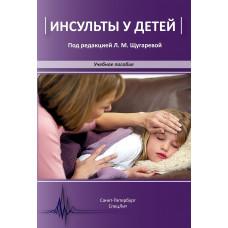 Инсульты у детей