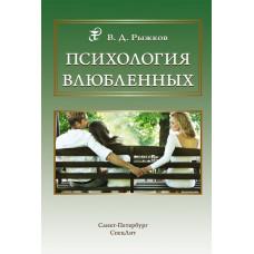 Психология влюбленных