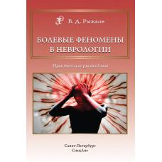 Болевые феномены в неврологии