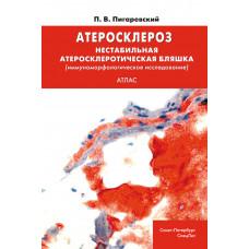 Атеросклероз. Нестабильная атеросклеротическая бляшка (иммуноморфологическое исследование)