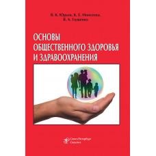 Основы общественного здоровья и здравоохранения