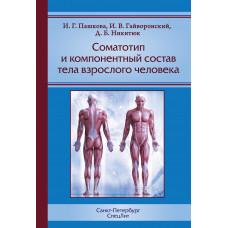 Соматотип и компонентный состав тела взрослого человека