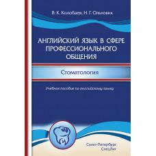 Английский язык в сфере профессионального общения. Стоматология