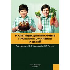 Мультидисциплинарные проблемы ожирения у детей