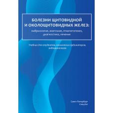 Болезни щитовидной и околощитовидных желез: эмбриология, анатомия, этиопатогенез, диагностика, лечение