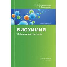 Биохимия. Лабораторный практикум