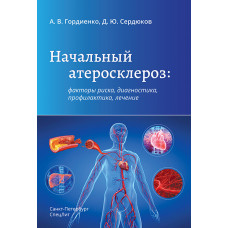 Начальный атеросклероз: факторы риска, диагностика, профилактика, лечение