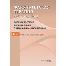 Факультетская терапия (избранные разделы). Т. I. Болезни суставов. Болезни почек. Артериальные гипертензии