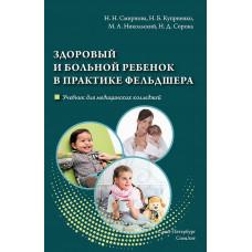 Здоровый и больной ребенок в практике фельдшера