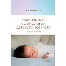 Клиническая сомнология детского возраста