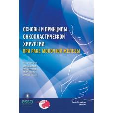 Основы и принципы онкопластической хирургии при раке молочной железы